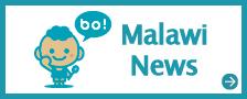 マラウイニュース