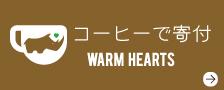 寄付によりコーヒーで子供たちに給食を【WARM HEARTS】